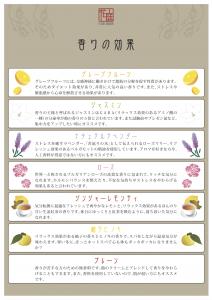 香りの効果レギュラー(ジャスミンver)
