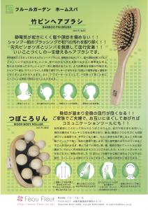 ホームスパ(竹ピン・つぼころりん)チラシ のコピー
